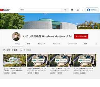 Hiroshima Museum of Art YouTube Channel